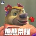 熊熊荣耀5v5游戏