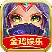 519994_金鸡娱乐棋牌官方下载-金鸡娱乐棋牌官方最新版免费下载v5.0.5