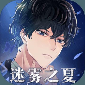 484_迷雾之夏手游下载-迷雾之夏手游安卓版下载v2.0.0