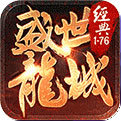 盛世龙城1.76复古版本传奇手游