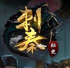 jjƽ̨_刺秦秘史游戏下载-刺秦秘史游戏安卓版下载v1.0
