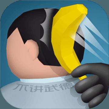 偷袭武林老同志下载-偷袭武林老同志游戏安卓版下载v0.2.0