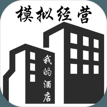 pk外挂_模拟经营我的酒店下载-模拟经营我的酒店游戏安卓版下载v1.3