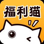 福利猫(下载领皮肤)