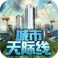 都市天际线手机中文版