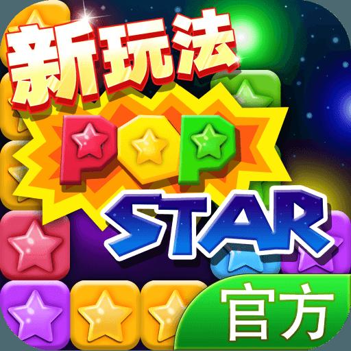popstar游戏免费
