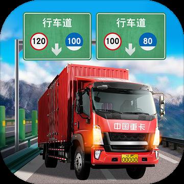 遨游城市遨游中国卡车模拟器最新版