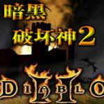 暗黑破坏神2移植版安卓