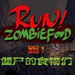 奔跑吧僵尸的食物下载手机版