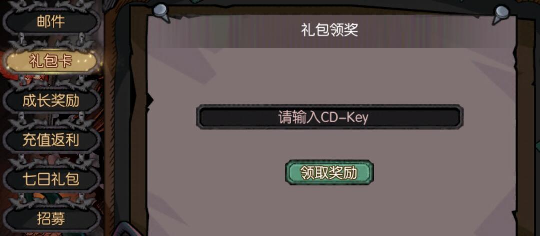 cdkey兑换码大全lol_迷失之夜礼包码大全-最新cdkey礼包兑换码大全-CC手游网