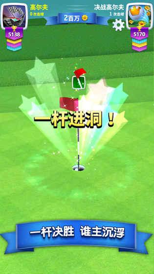 决战高尔夫(删档测试)