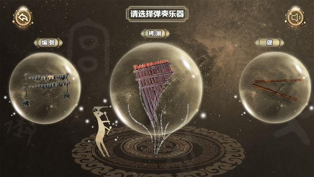 先秦3D古乐器