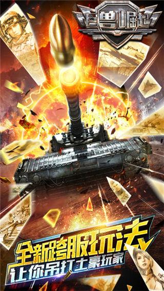 坦克风云巨兽崛起