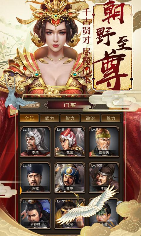 新水浒大官人(满V版)