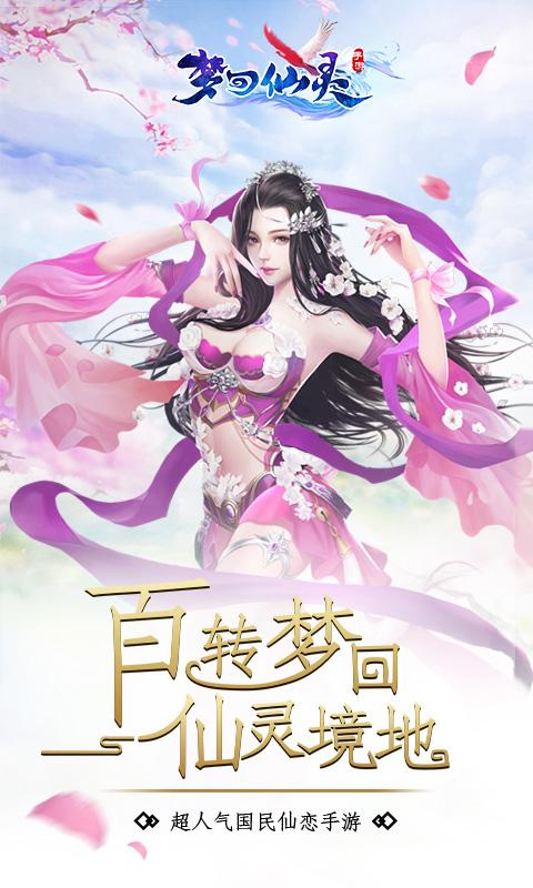 梦回仙灵(5.0折)