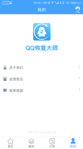 QQ恢复大师