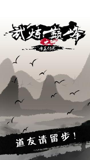 武炼巅峰之帝王传说最新版