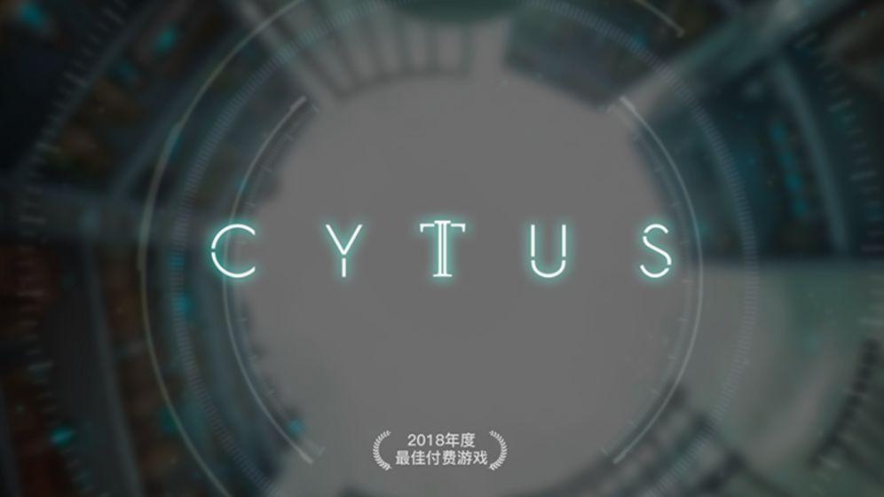 音乐世界 Cytus II