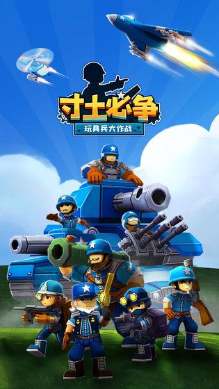 寸土必争:玩具兵大作战