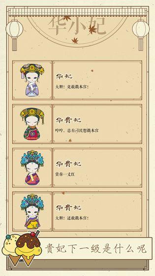 清宫Q传游戏