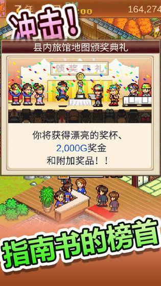 温泉物语中文版