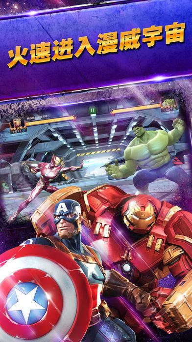 漫威超级争霸战最新版