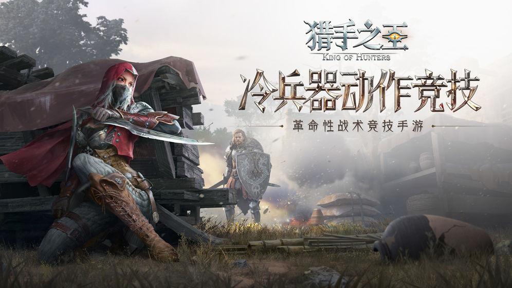 网易猎手之王游戏