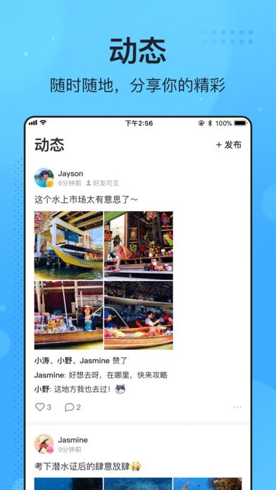 飞聊app