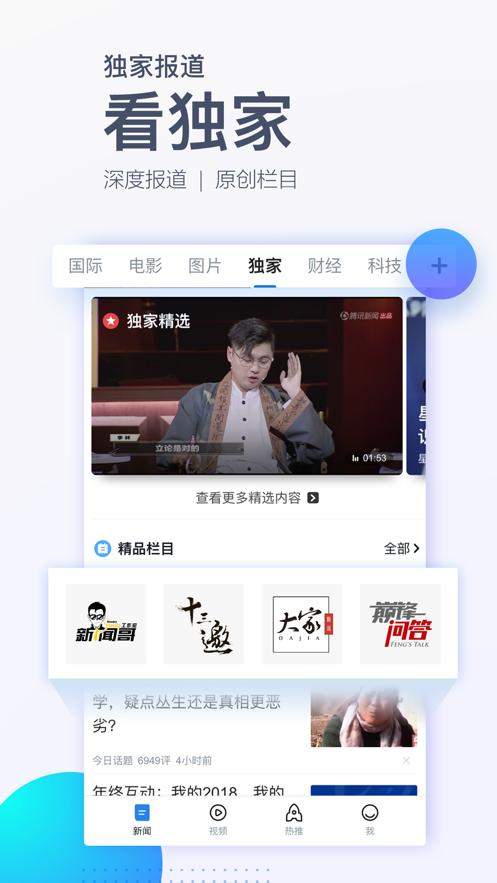 腾讯新闻app