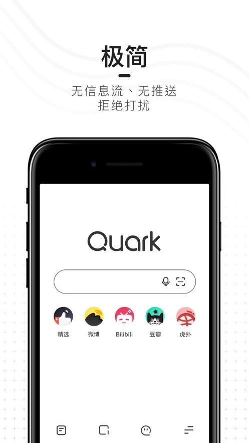 夸克浏览器2.5