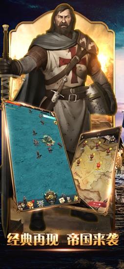 骑士的战争