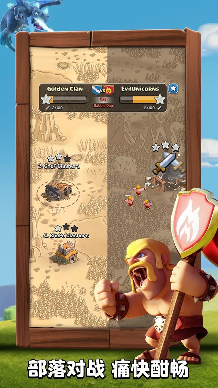 部落冲突破解版无限兵力,无限钻石