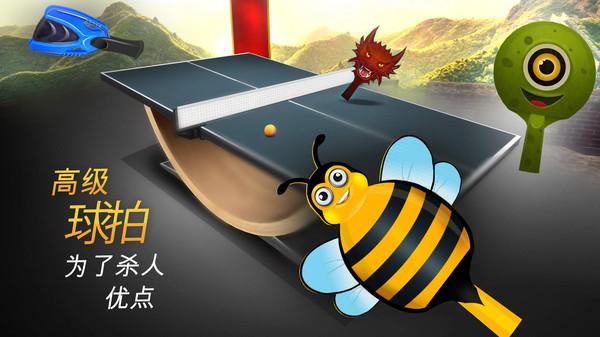 世界乒乓球冠军手游