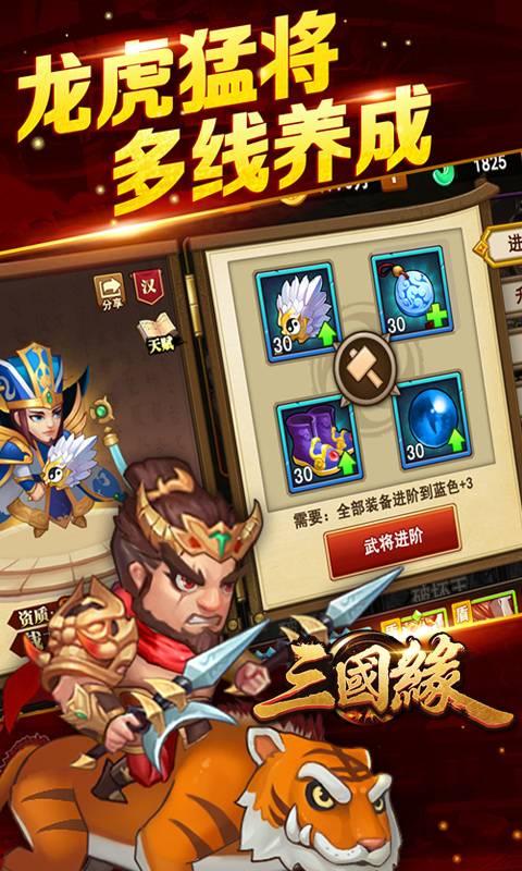 三国缘(4.50折)