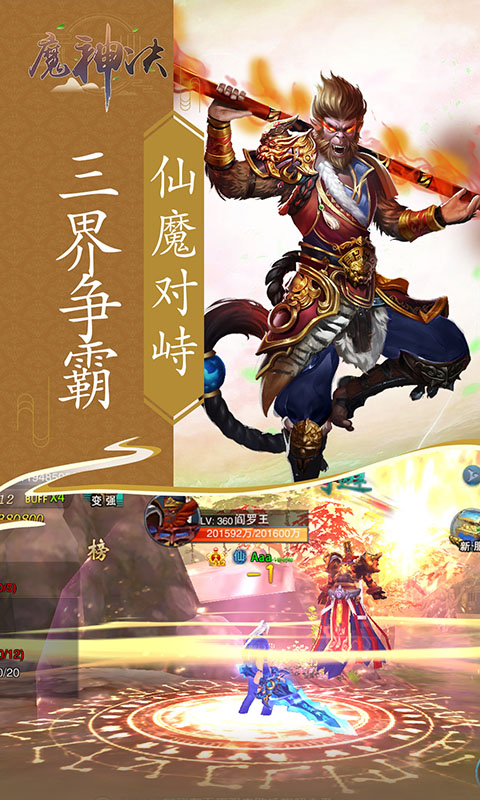 魔神决(4.50折)