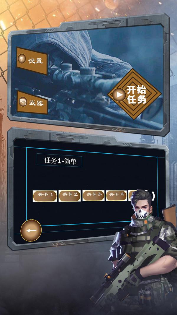 枪战王者3D