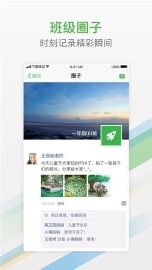 完美世界官网_杭州教育app下载-杭州教育app下载v1.1.9安卓版截图1
