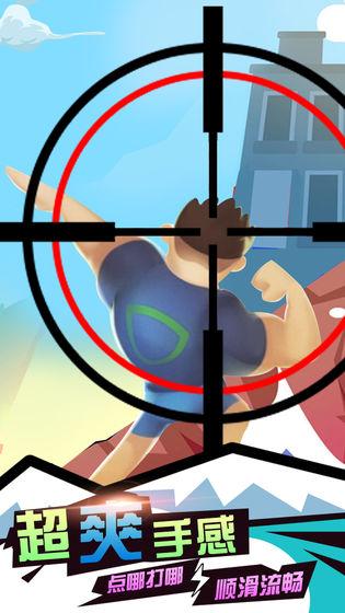 枪神狙击手