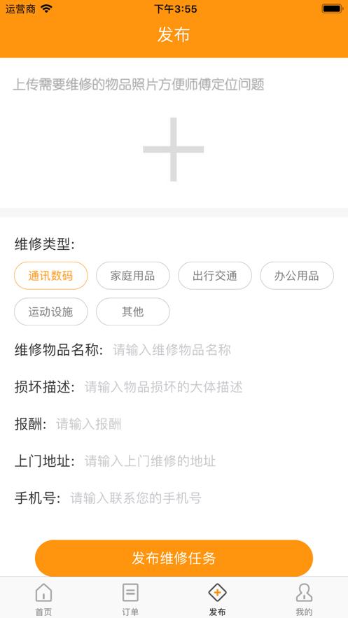 百修网app