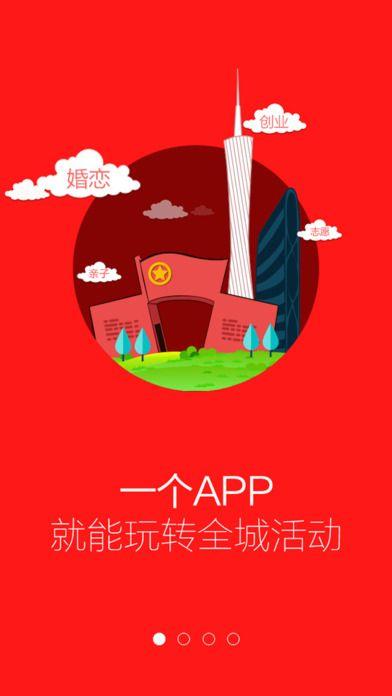智慧团建登录手机版app