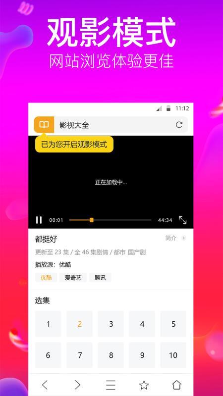 韩国选美大赛_狗狗浏览器app下载-狗狗浏览器app下载v1.2.0安卓版截图2