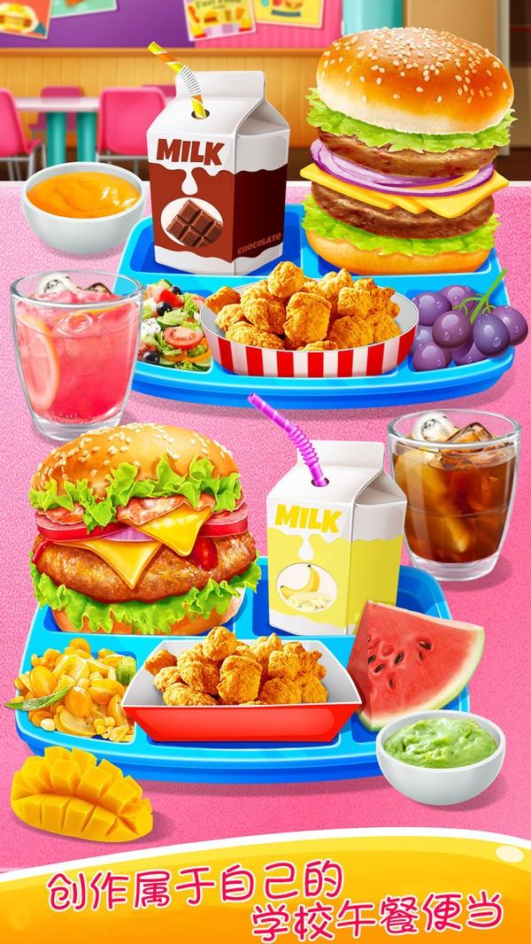 学校午餐便当