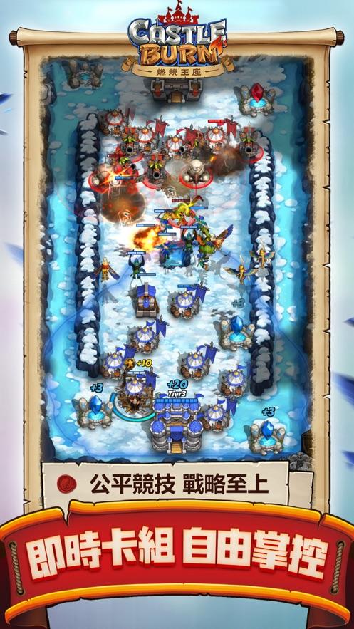 燃烧王座游戏