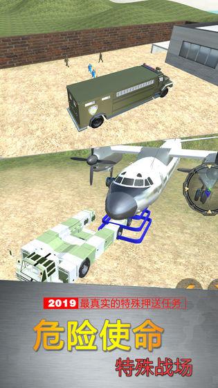 反恐突击队模拟武装运输