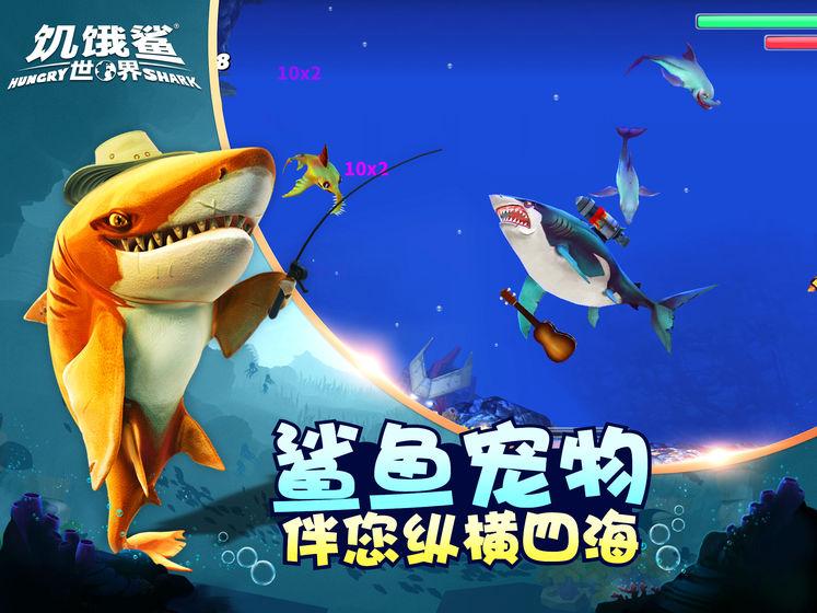 饥饿鲨世界3.6.0