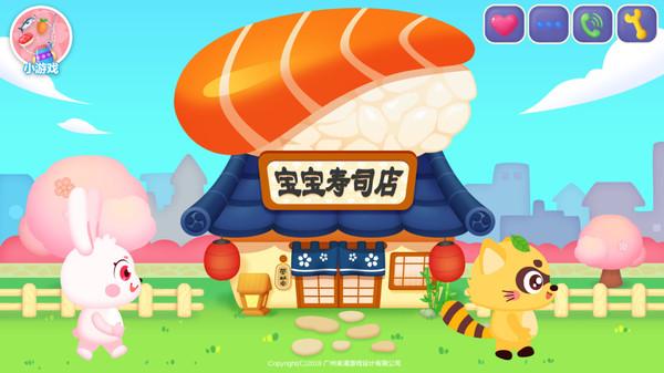 宝宝寿司店