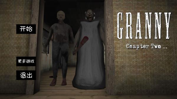 恐怖奶奶2