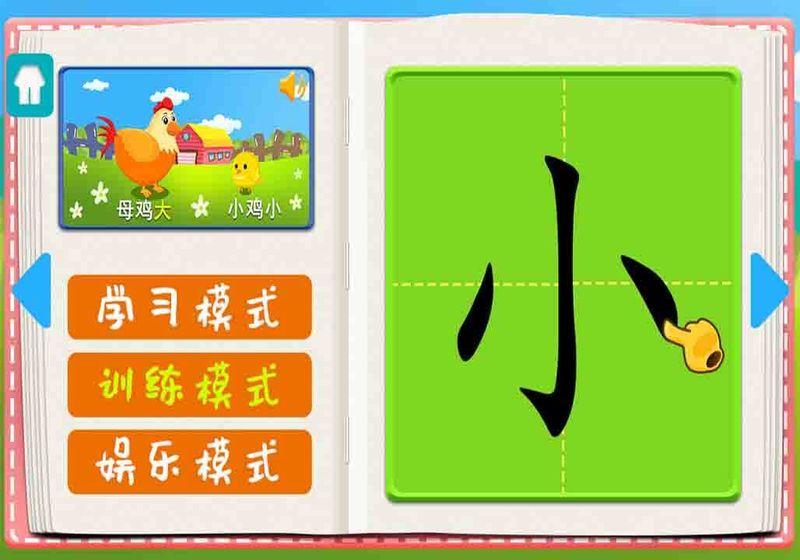 儿童识字认字益智写字板