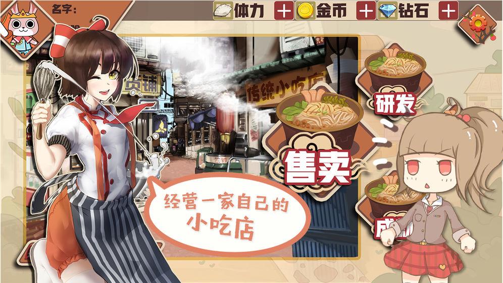 中国传统小吃店