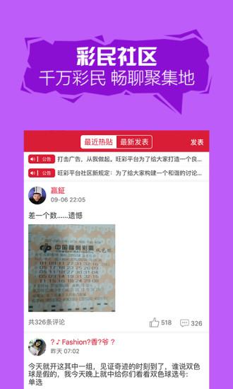 双色球彩票app